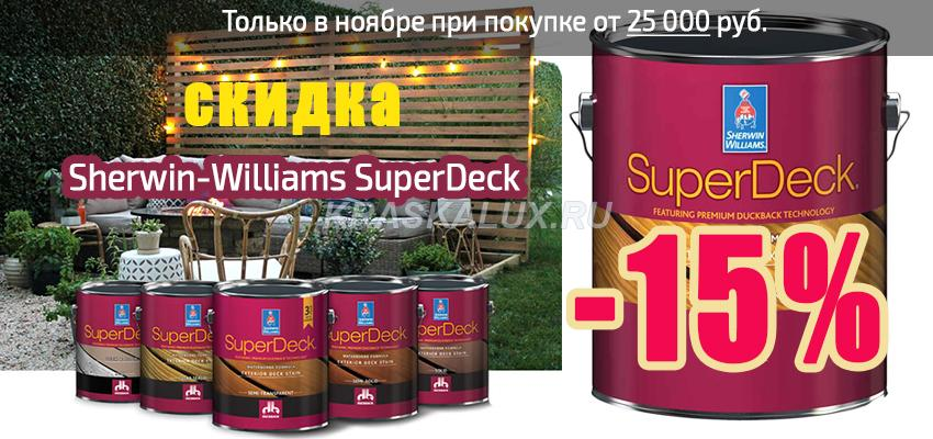 Sherwin-Williams SuperDeck